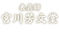 表具師 宮川芳文堂 創業大正13年 大阪 堺